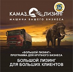 New Range of Leasing Products from KAMAZ
